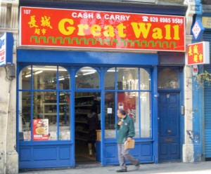 Chinese shop called Great Wall in Lower Clapton taken by Dave Hill